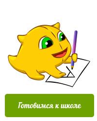 Gotovimsya-k-shkole1